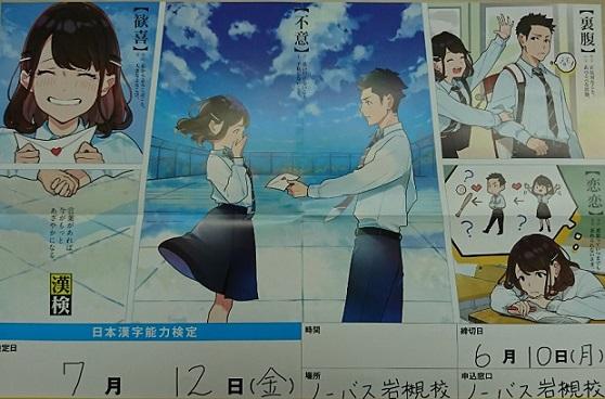 漢字検定7/12(金)、お申し込み6/10(月)まで受付中