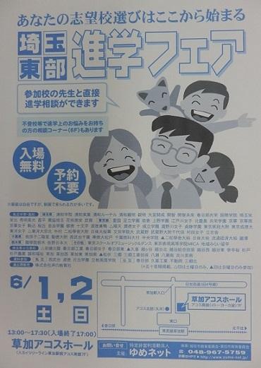 埼玉東部進学フェア画像
