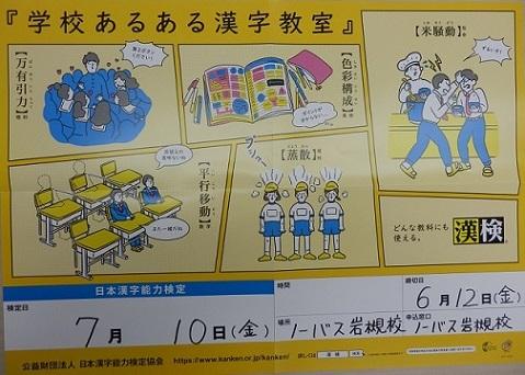 漢字検定7/10(金)、お申し込み6/12(金)まで受付中