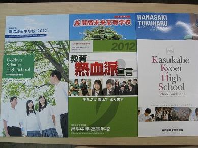 埼玉県私立中学校・私立高校の説明会画像