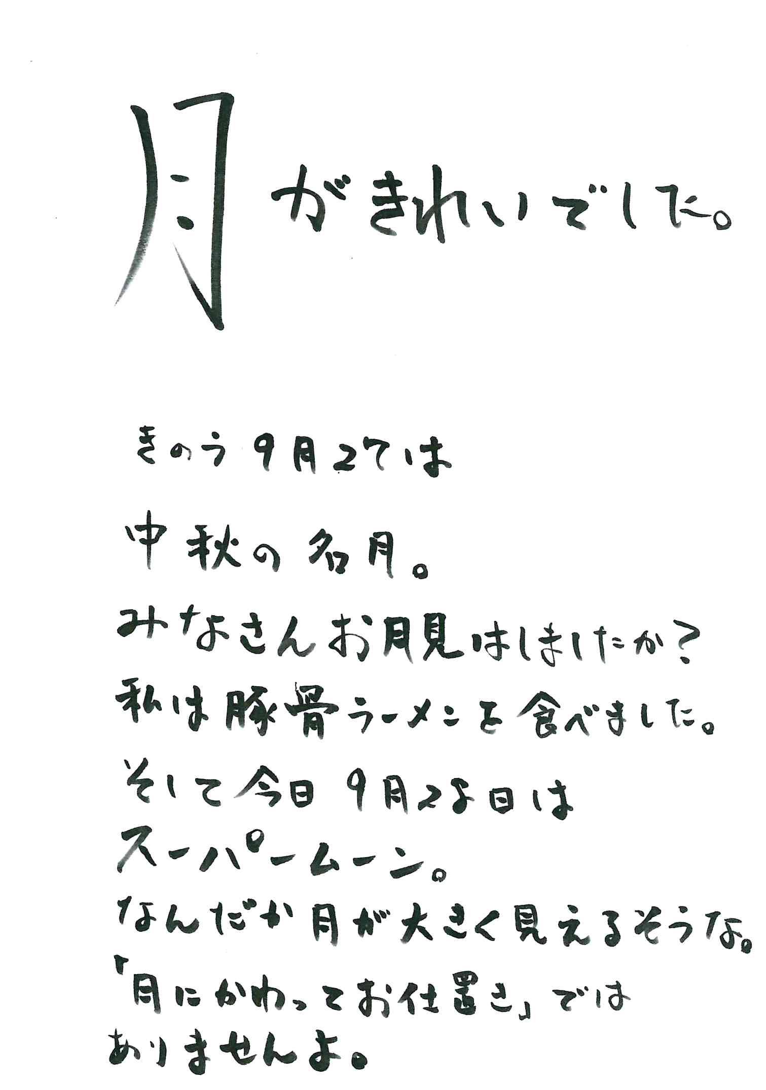 月 が 綺麗 です ね 夏目 漱石