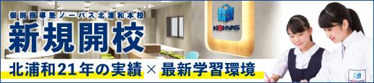 北浦和20年超の実績!北浦和本校新規開校。
