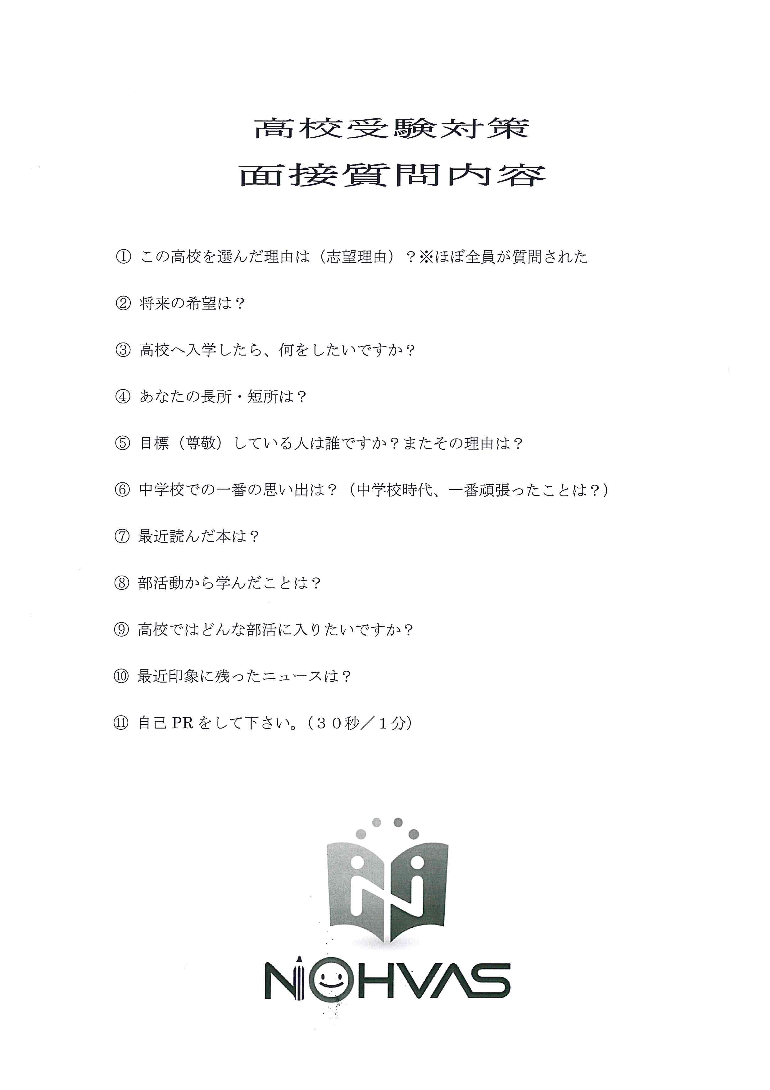 埼玉県私立高校入試対策「面接練習」画像