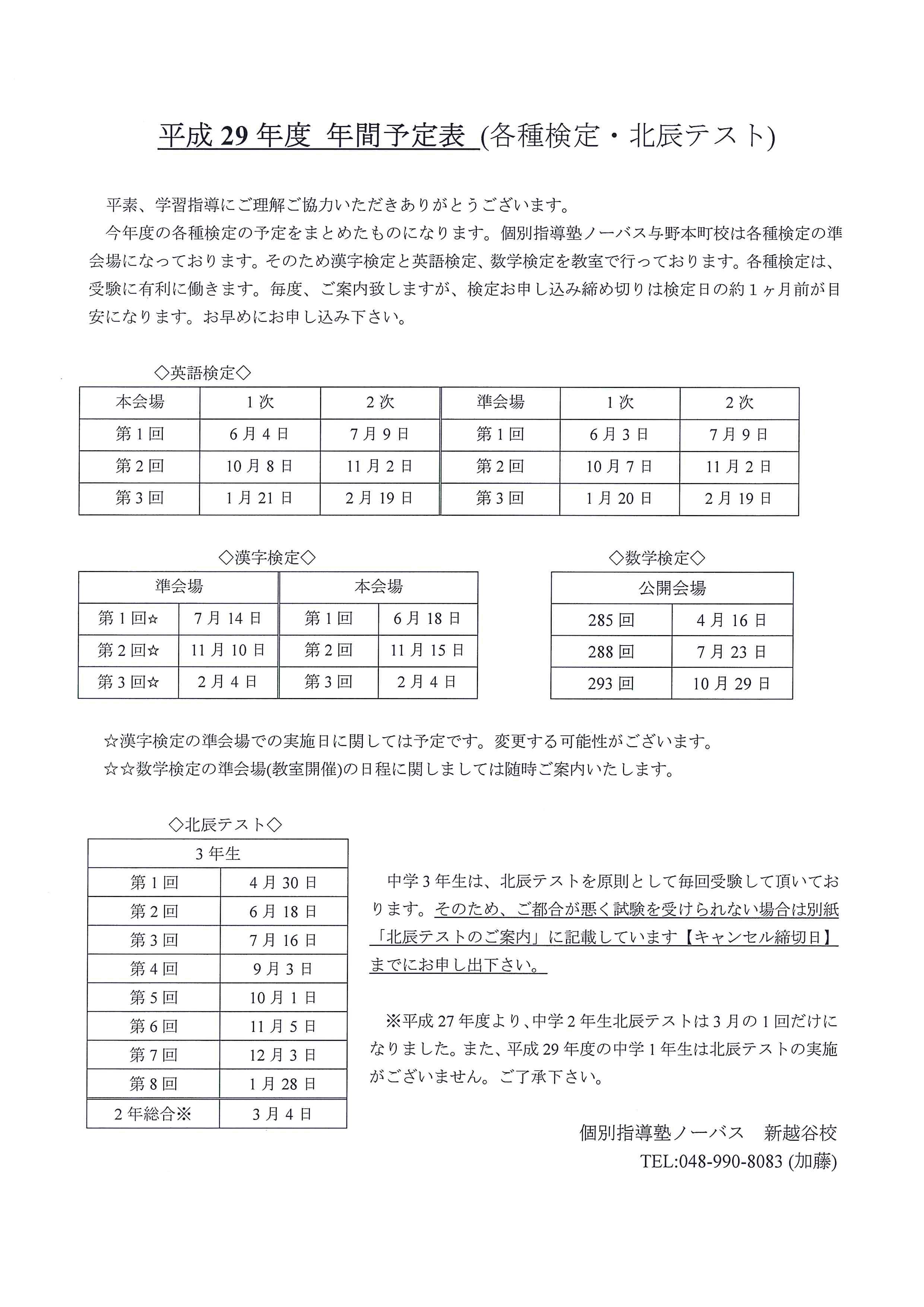【平成29年度検定実施のご案内】
