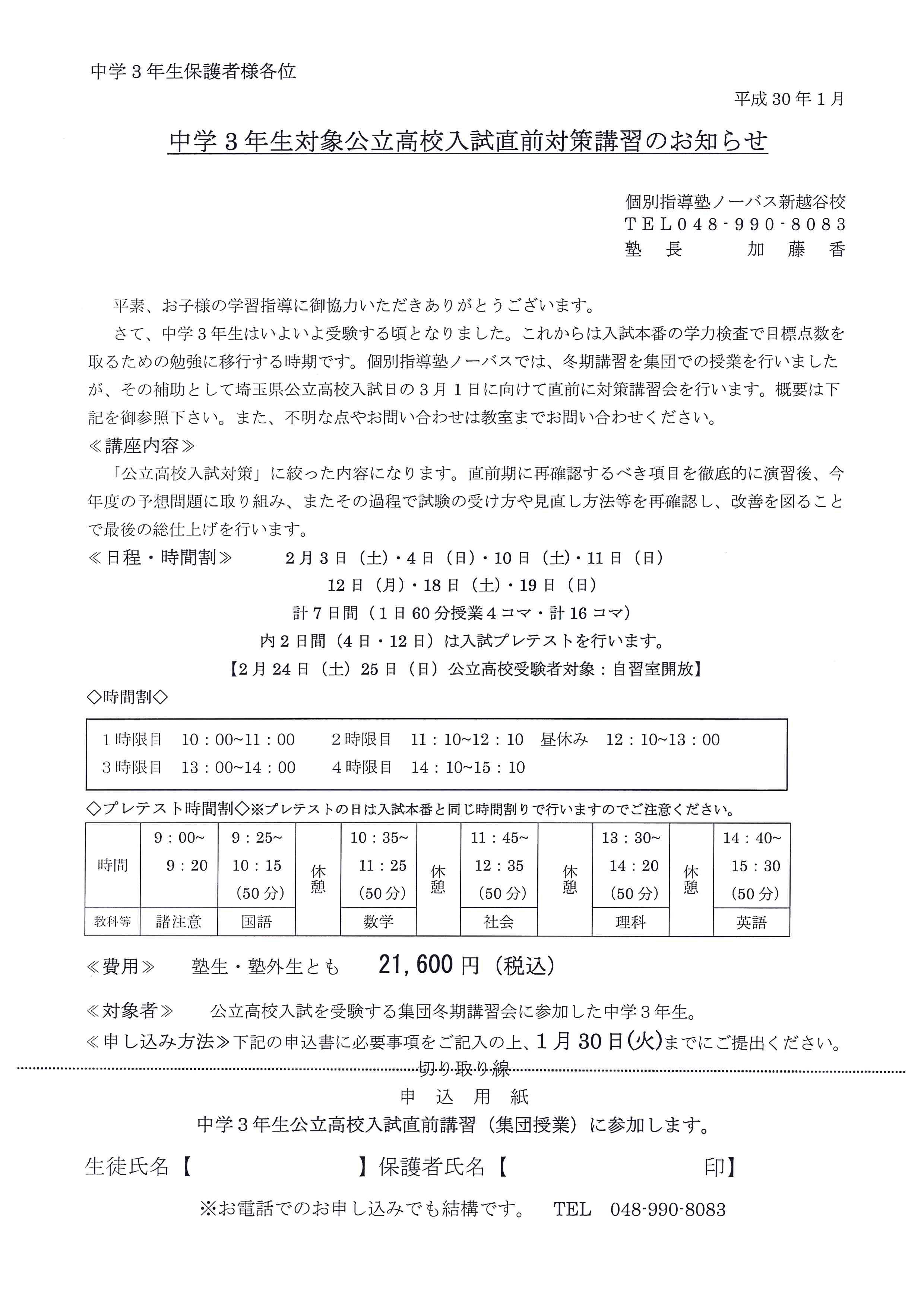 中学3年生対象 【公立高校入試直前対策講習会のご案内】