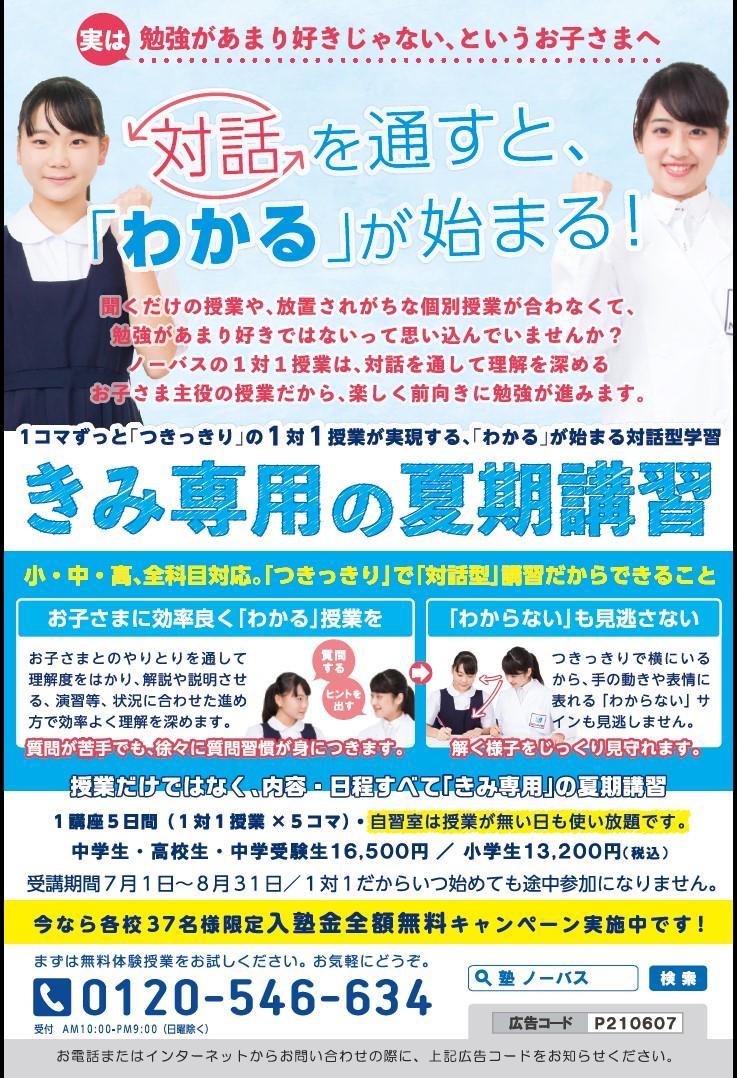 【入塾金無料キャンペーン】夏期講習受付開始!