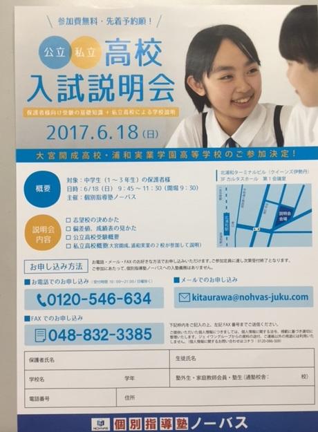 埼玉県高校入試説明会のお知らせ