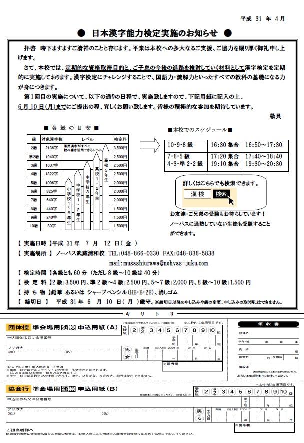 4月は目標を立てましょう。その3〜漢字検定受験申込開始〜