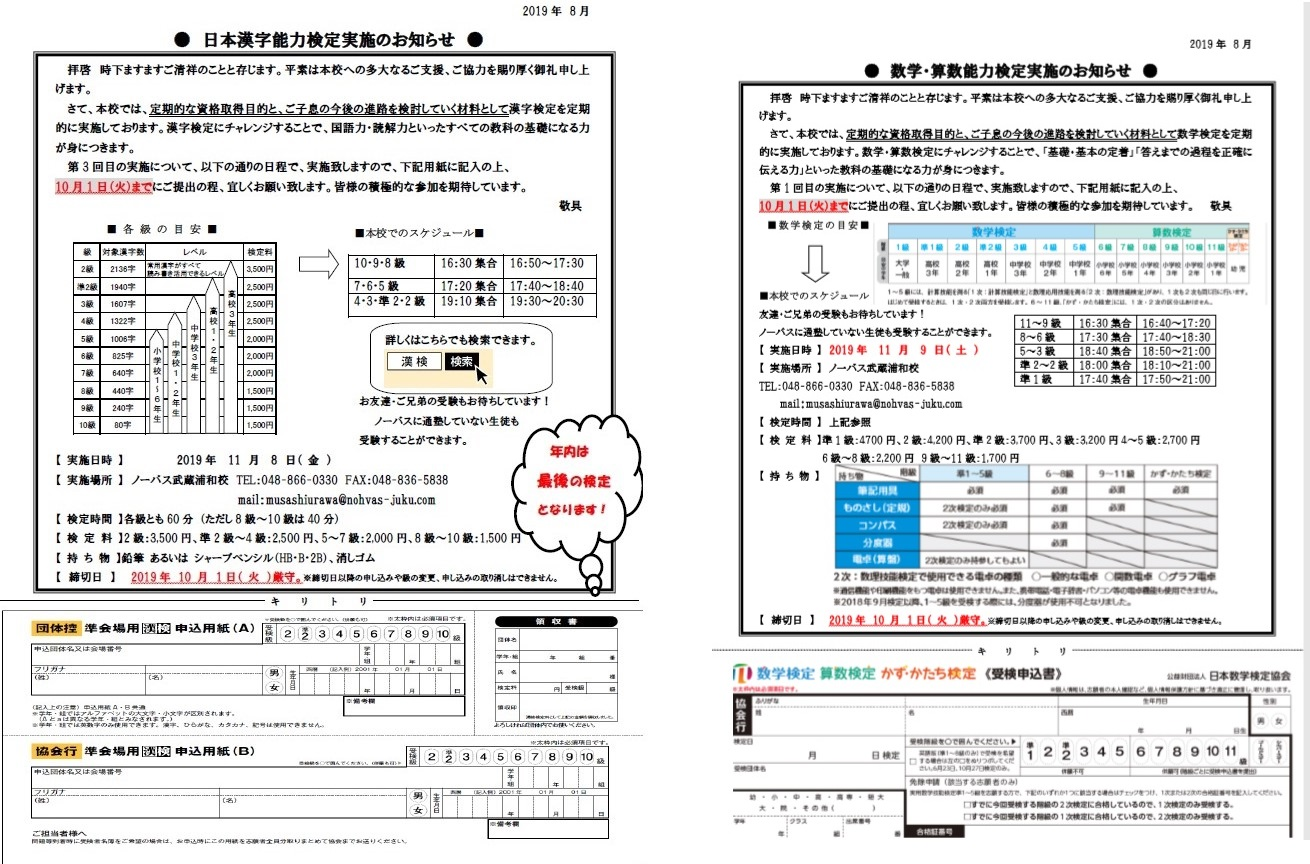 9月は、学習習慣見直し月間です。その1〜数学検定11/9、漢字検定11/8 実施のご案内〜