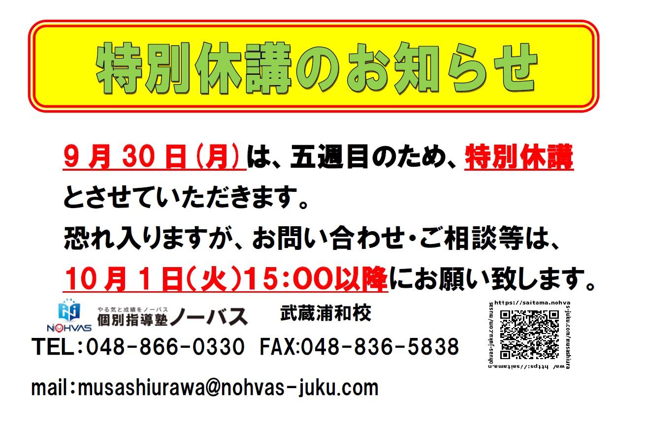 特別休講のお知らせ〜数学検定11/9、漢字検定11/8 実施。締切10/1まで〜