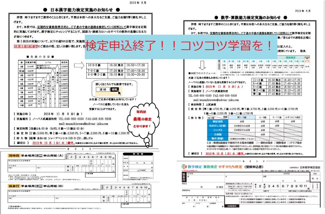 10月は、成果達成月間です。その1〜数学検定11/9、漢字検定11/8 実施〜