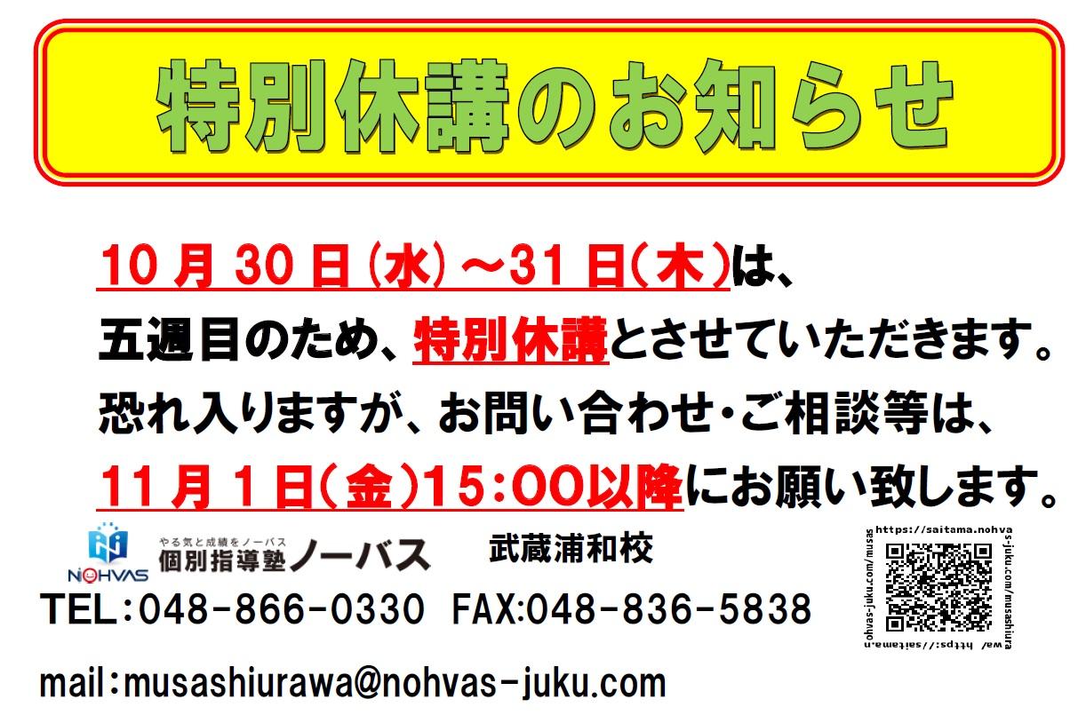 10月は、成果達成月間です。その3〜数学検定11/9、漢字検定11/8 実施〜画像