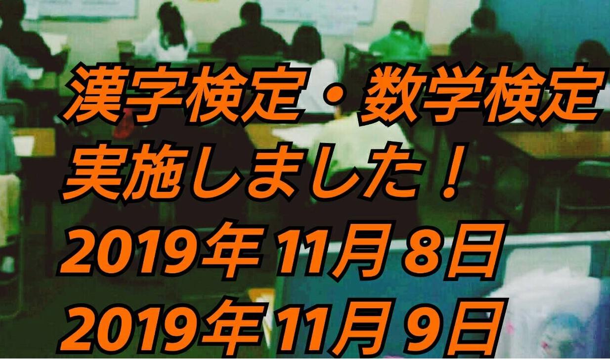 11月は、目標見直し月間です。その2〜数学検定11/9、漢字検定11/8 実施終了〜