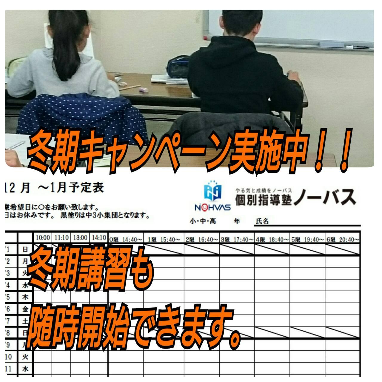 12月は、振り返り月間です。その3 〜入塾金 無料12/28まで〜画像