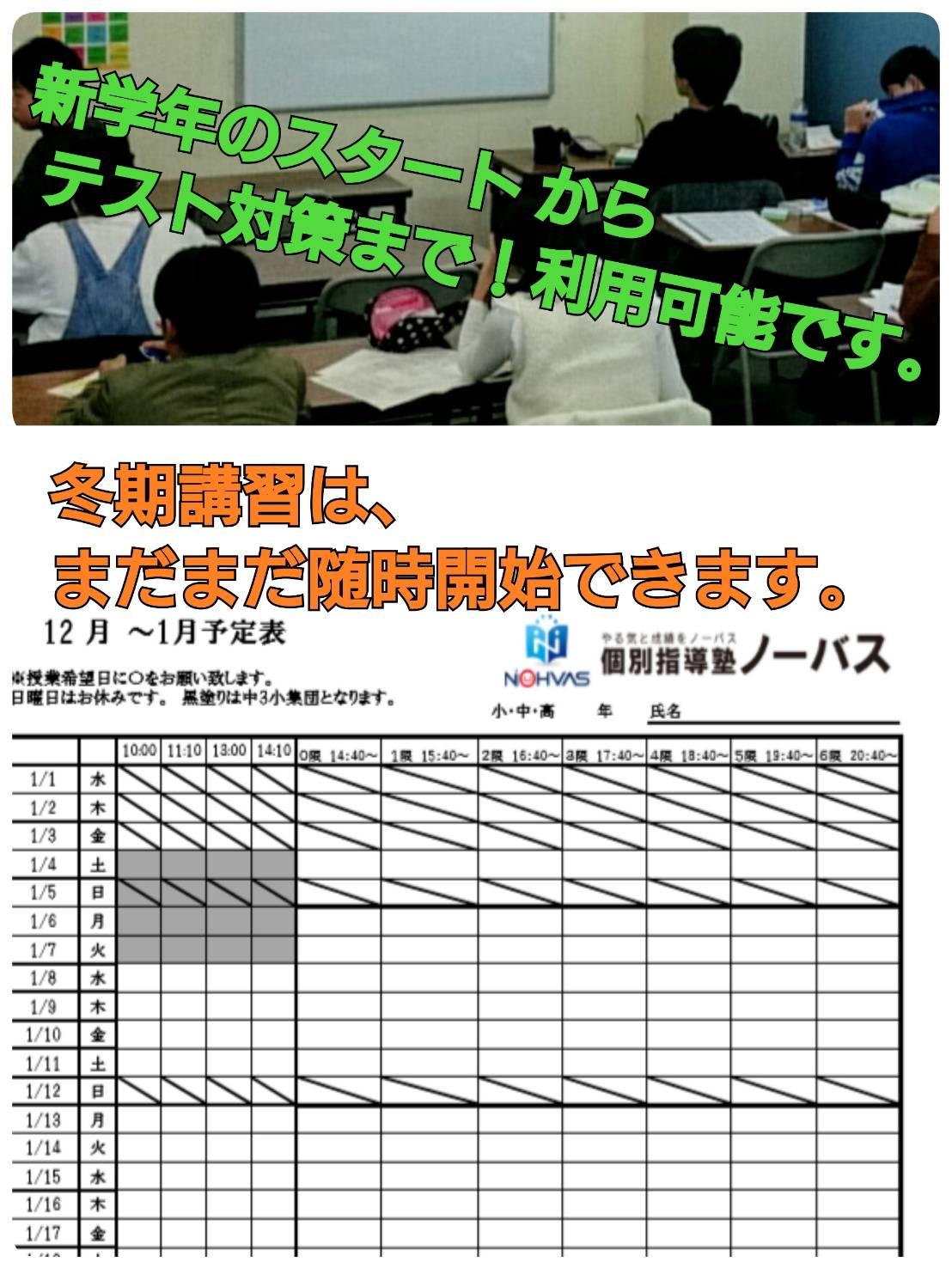 1月は、令和2年目標を立てる月間です。その1〜1/4(土)授業開始。冬期講習まだまだ受付中〜