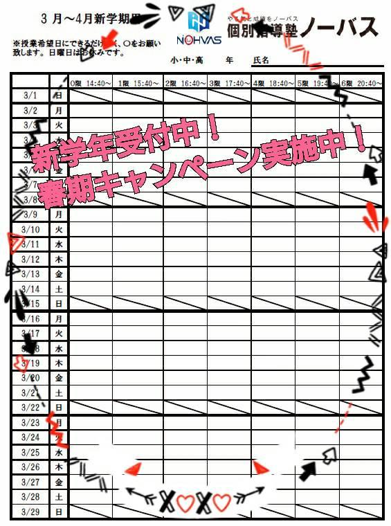 3月は、学習見直し月間です4〜3月入塾キャンペーン3/31〆〜