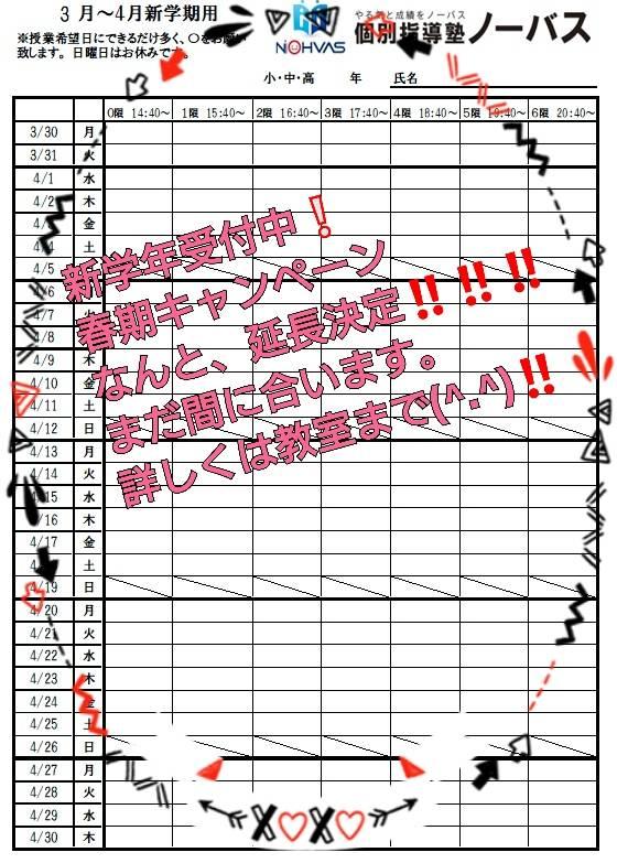 4月は、課題克服応援月間です1〜4月入塾キャンペーン延長です〜