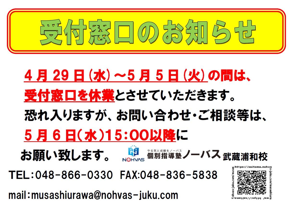 ノーバス武蔵浦和校 〜受付窓口お休みのお知らせ〜画像