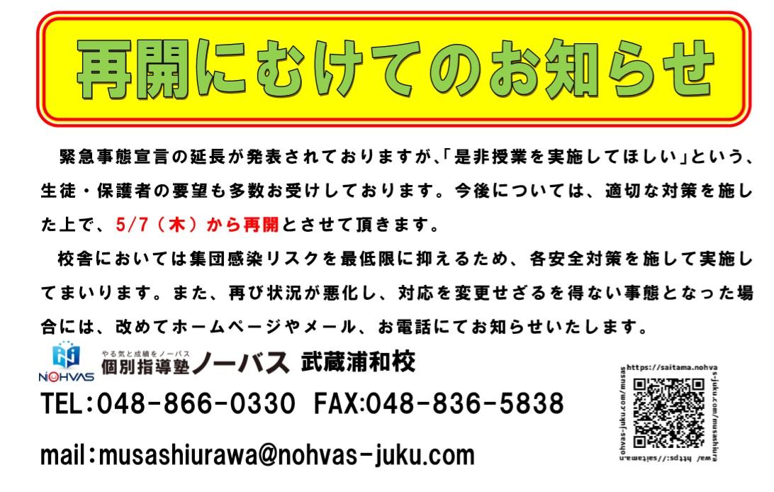 個別授業再開しました〜入塾キャンペーンなんと延長中〜