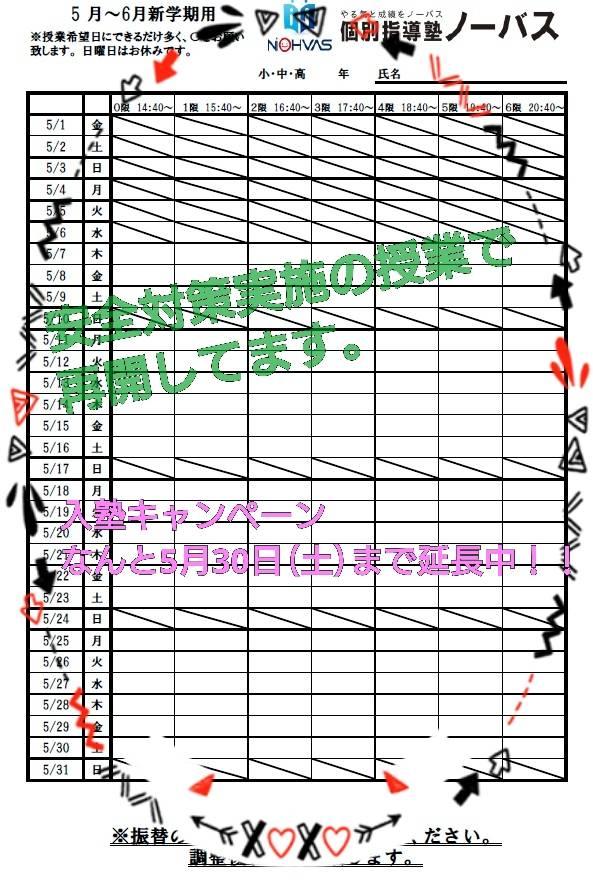 6月は、目標点は決めましょう その3〜数検受付中〜画像