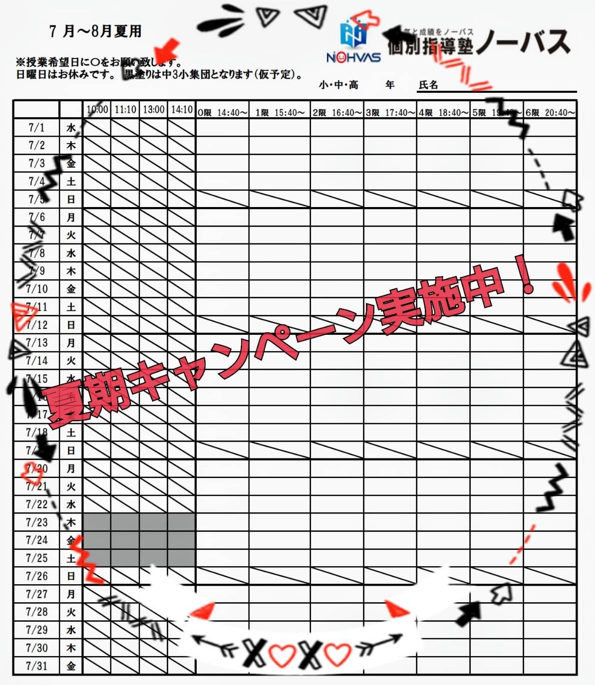 7月は、目標達成月間 その5〜入塾金無料夏期キャンペーン好評受付中〜