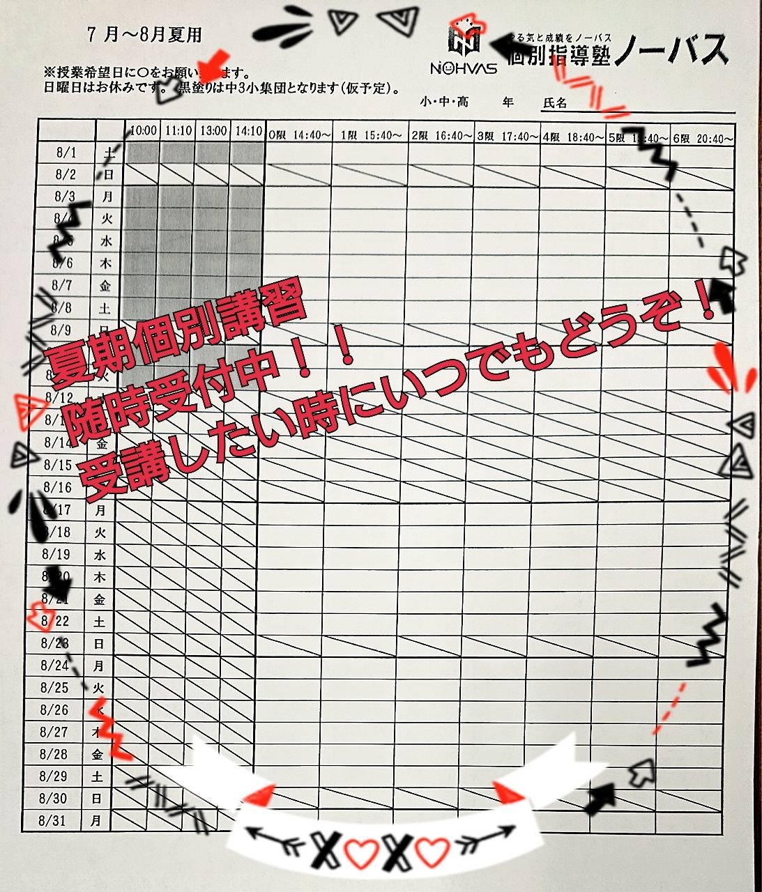 8月は、目標突破月間です。その4〜数学検定11/9、漢字検定11/8 申込受付中〜