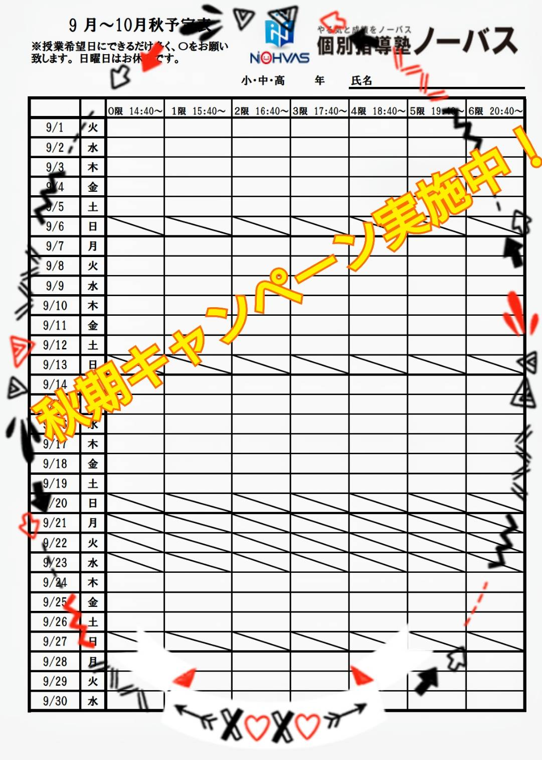9月は、目標確認月間です。その1〜数学検定11/9、漢字検定11/8 申込受付中〜