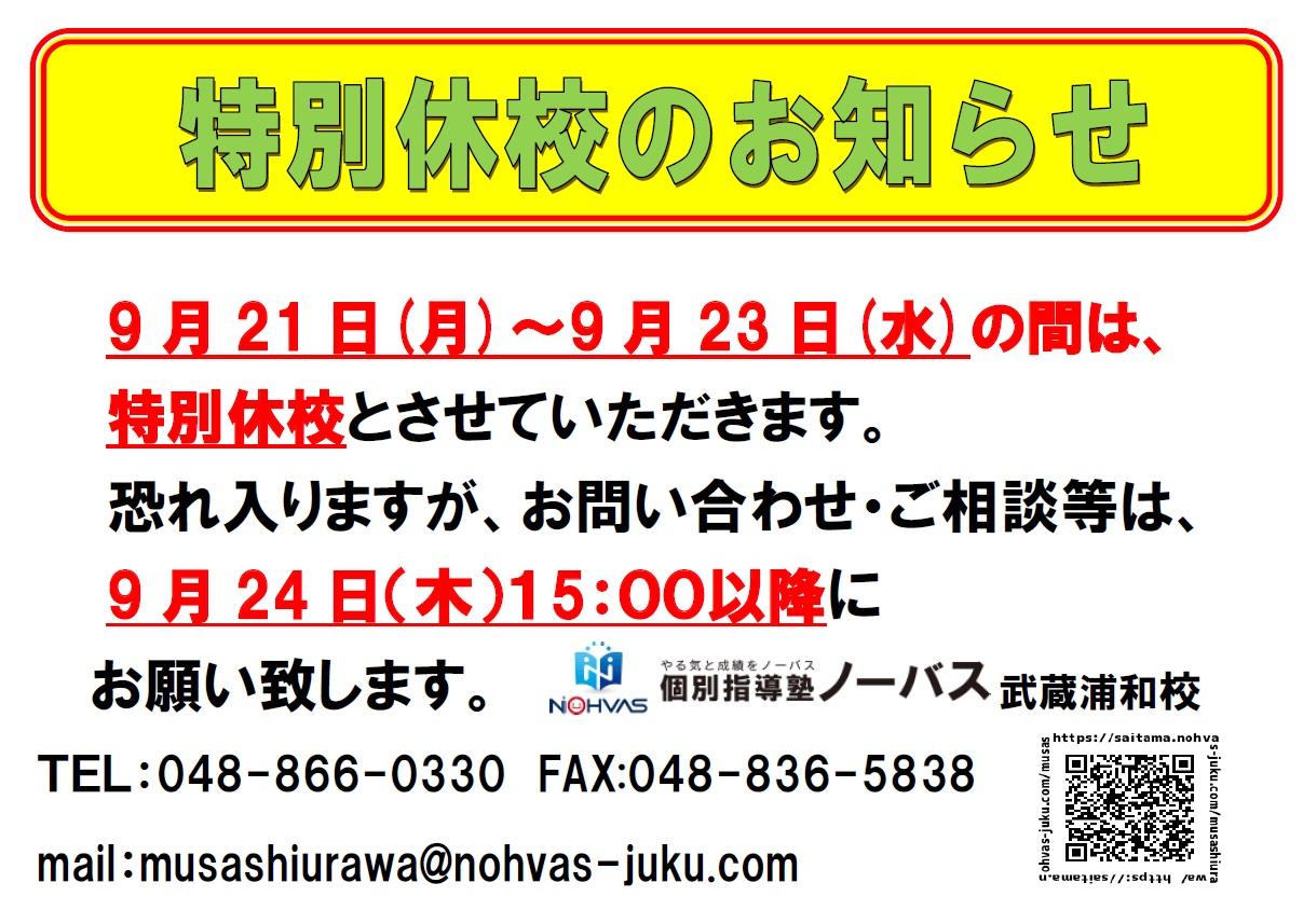 9月は、目標確認月間です。その3〜数学検定11/13、漢字検定11/6 申込受付中〜