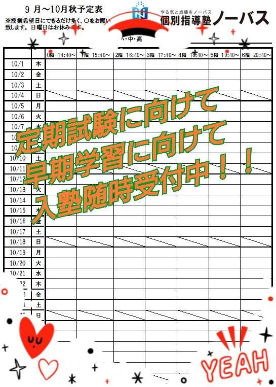 10月は、目標達成月間です。その4〜11/6漢検 11/13数検 検定も定期試験も対策は武蔵浦和校で頑張ろう〜