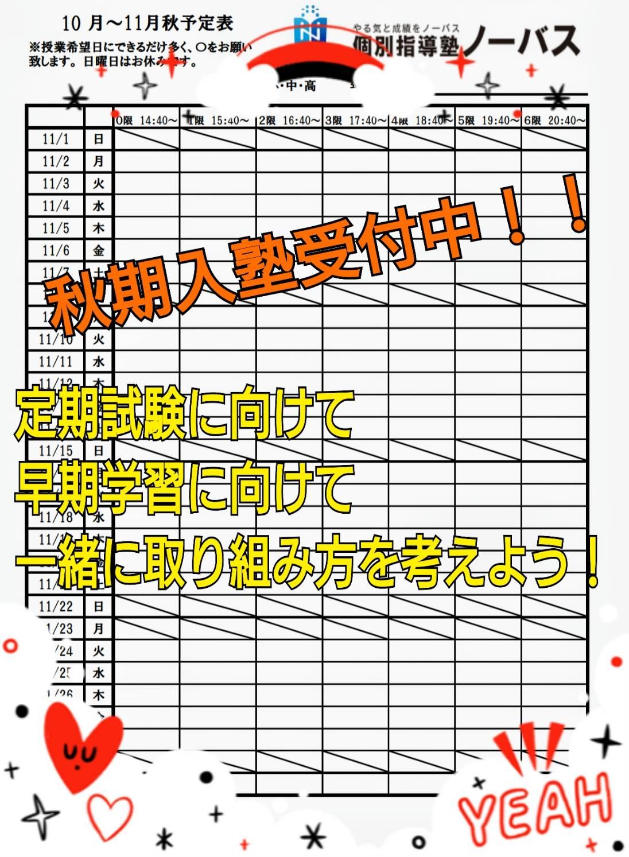 11月は、目標達成月間です。その4〜定期試験も対策は武蔵浦和校で頑張ろう〜