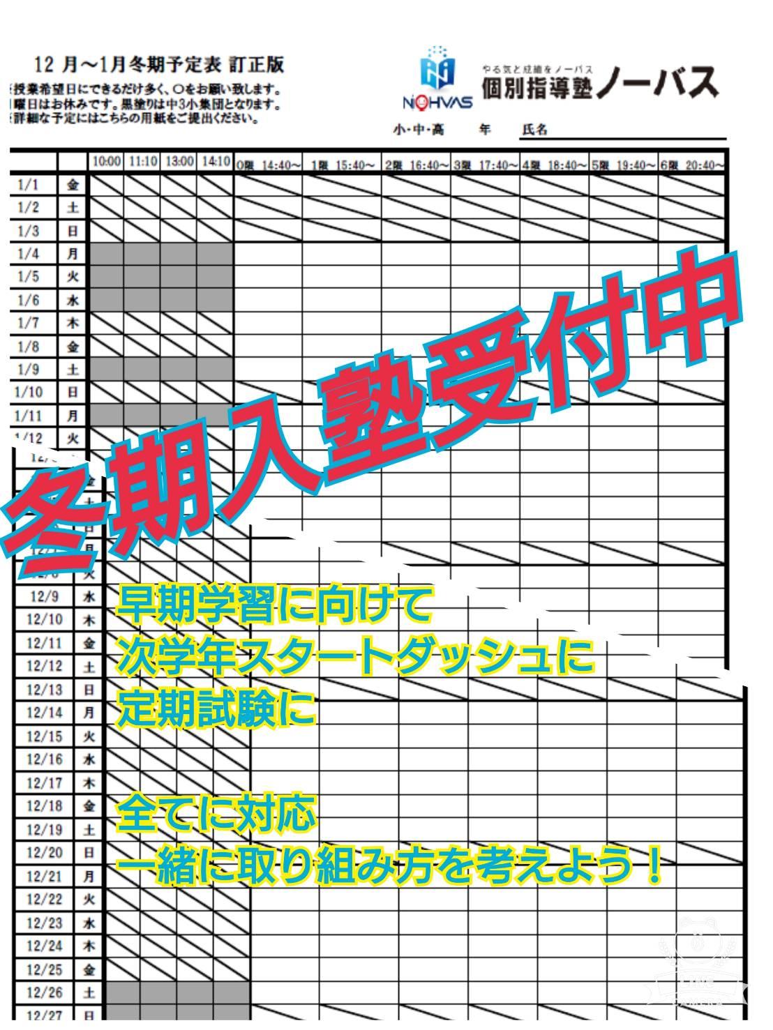 12月は、目標見直し月間です。その4〜定期試験も検定も武蔵浦和校で頑張ろう〜画像