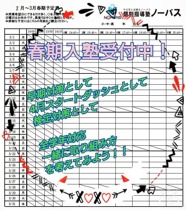3月は、学習見直し月間です4〜新学年入塾受付中〜