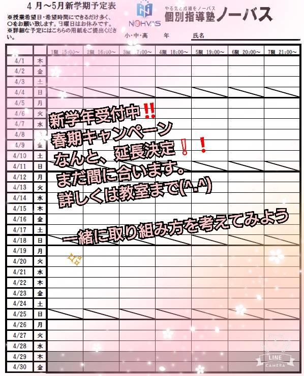 4月は、課題克服応援月間です1〜4月入塾キャンペーン延長です〜画像