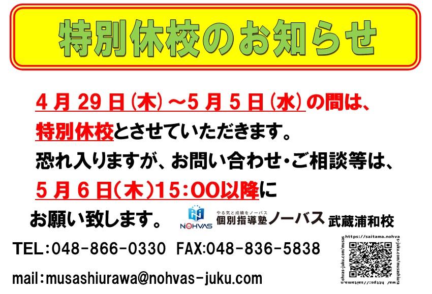 5月は、目標達成月間です。〜テスト対策はノーバス武蔵浦和校で、一緒に行いましょう〜