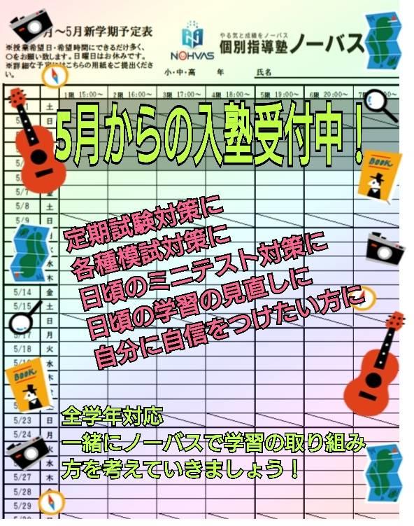 5月は、目標達成月間です。その1〜テスト対策はノーバス武蔵浦和校で、一緒に行いましょう〜