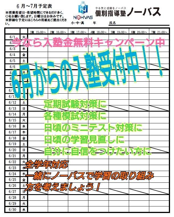 6月は、目標点を達成目指しましょう その2〜テスト対策はノーバス武蔵浦和校で!!〜