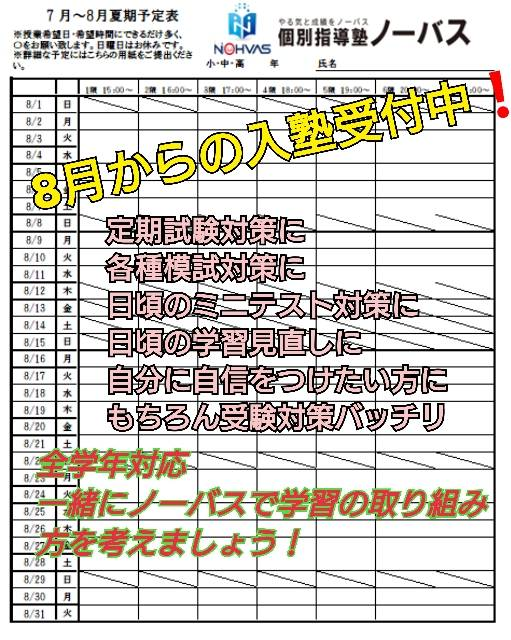 8月は、目標見直し月間です。その5〜漢字検定11/5,数学検定11/12受験受付中〜画像