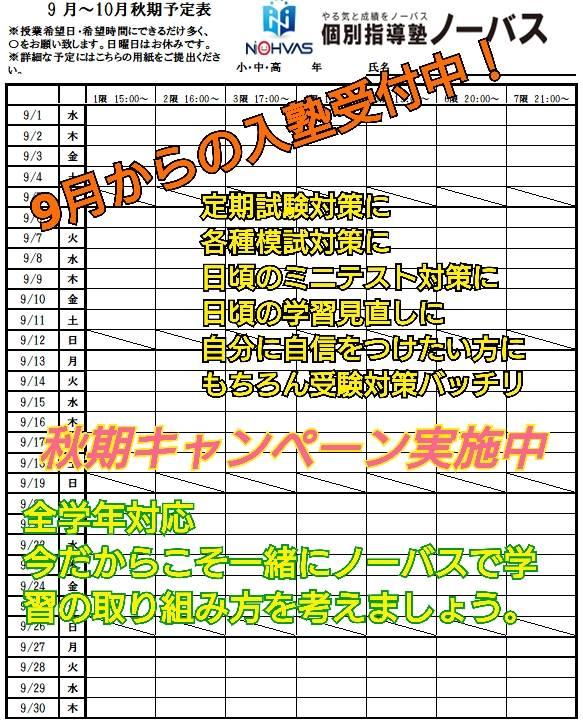 9月は、今の学習取り戻し月間です。その4〜漢字検定11/5,数学検定11/12受験受付中〜