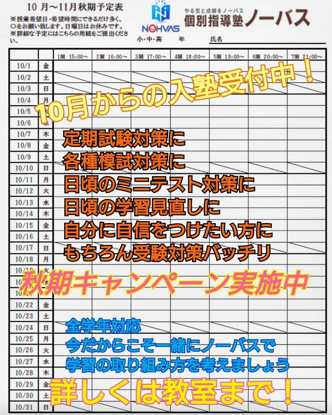 10月は、目標達成月間です。その2〜11/5漢検 11/12数検 検定も定期試験も対策は武蔵浦和校で頑張ろう〜