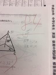 大宮開成中学、数学(幾何)84点おめでとう!!画像