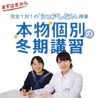 【入塾金無料キャンペーン】冬期講習のお知らせ
