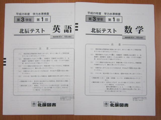 4月19日(土) 北辰テスト対策講座実施!画像