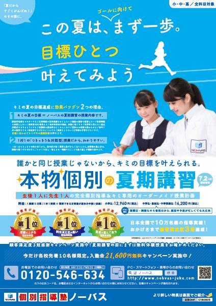 【入塾金無料キャンペーン】夏期講習受付開始!画像
