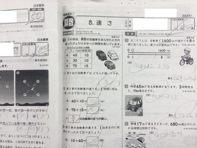 小学6年生 算数・理科 単元テスト100点おめでとう!!画像