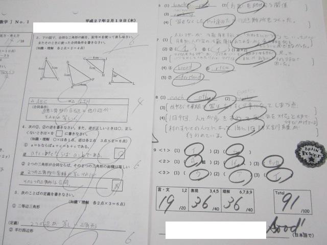 大宮東中2年生 学年末テスト数学96点英語91点おめでとう!!画像