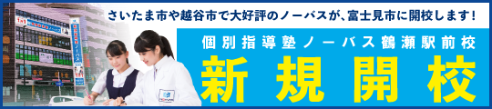 いよいよ富士見市に!鶴瀬駅前校新規開校。