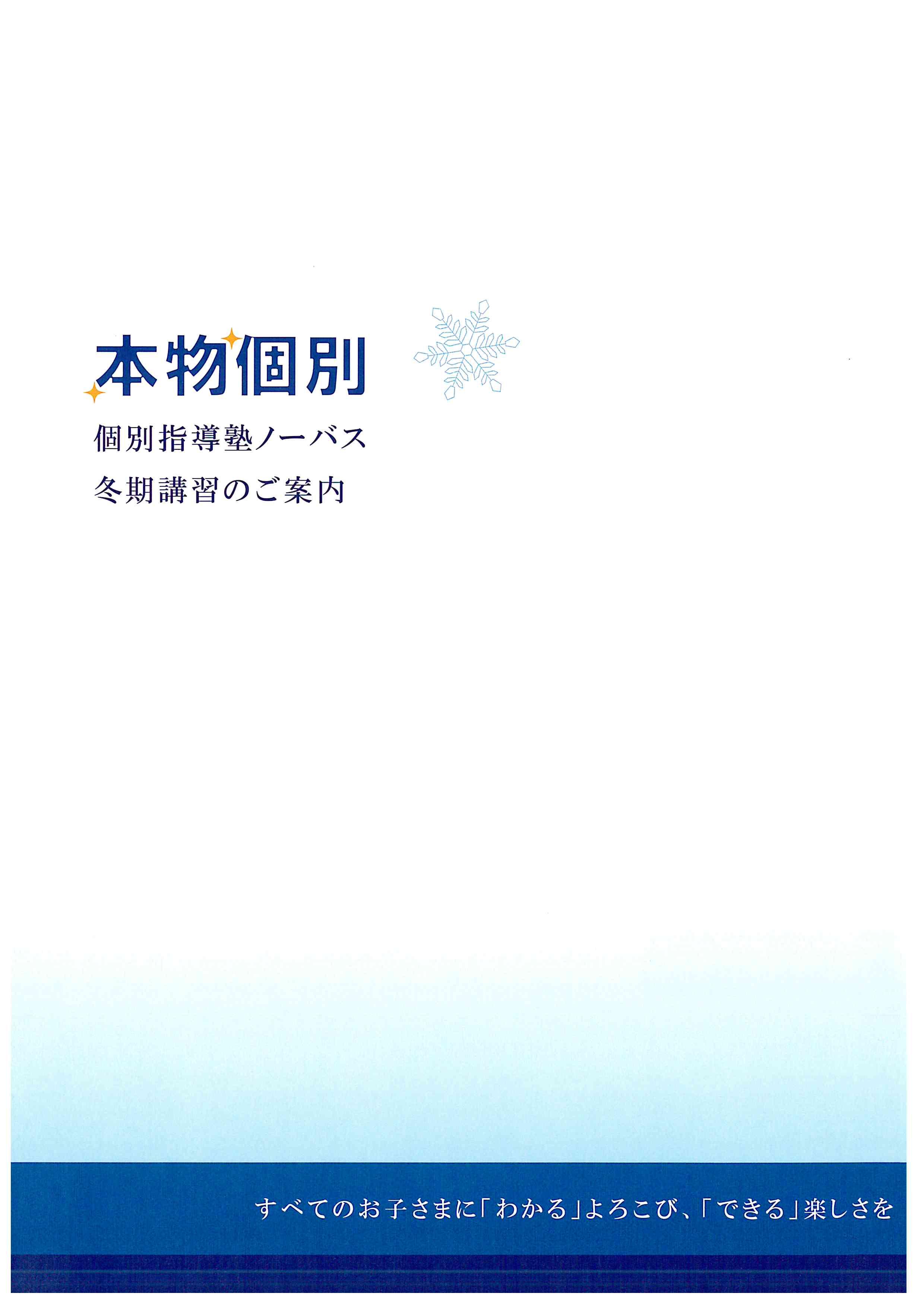 中3冬期集団講習会のお知らせ画像
